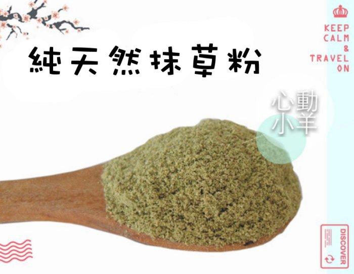 心動小羊^^純天然抹草粉,手工皂專用,自然清香適合浸泡油或直接添加-40g