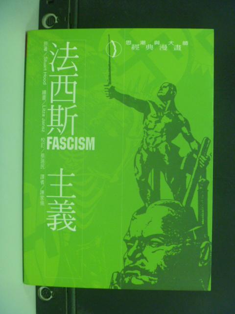 【書寶二手書T1/哲學_LQW】法西斯主義FASCISM_Stuart Hood