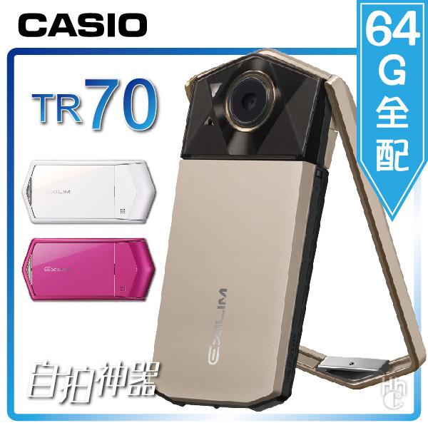 ➤分期零利率.64G全配【和信嘉】CASIO TR70 (白/桃/金) 自拍神器 自拍奇機 美肌美顏 相機 群光 公司貨 原廠保固18個月
