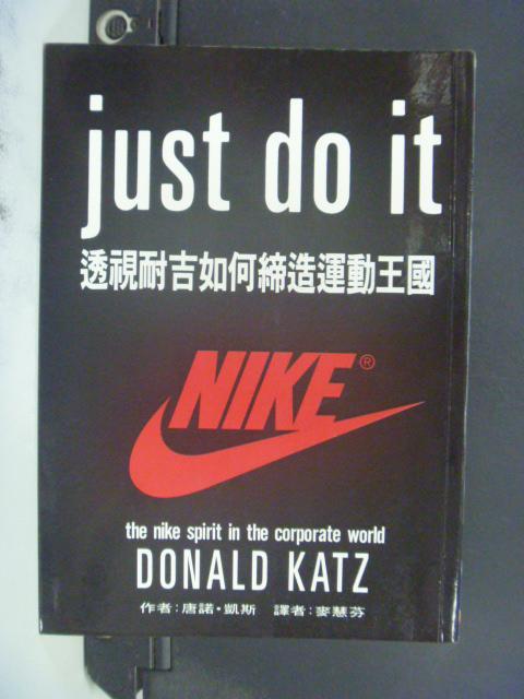 【書寶二手書T1/財經企管_LCU】Just Do It:透視耐吉如何締造運動王國_唐諾.凱斯