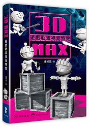 3ds Max遊戲動畫視覺特效