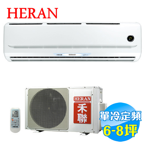 禾聯 HERAN 單冷 定頻 一對一分離式冷氣 HI-50F / HO-502S