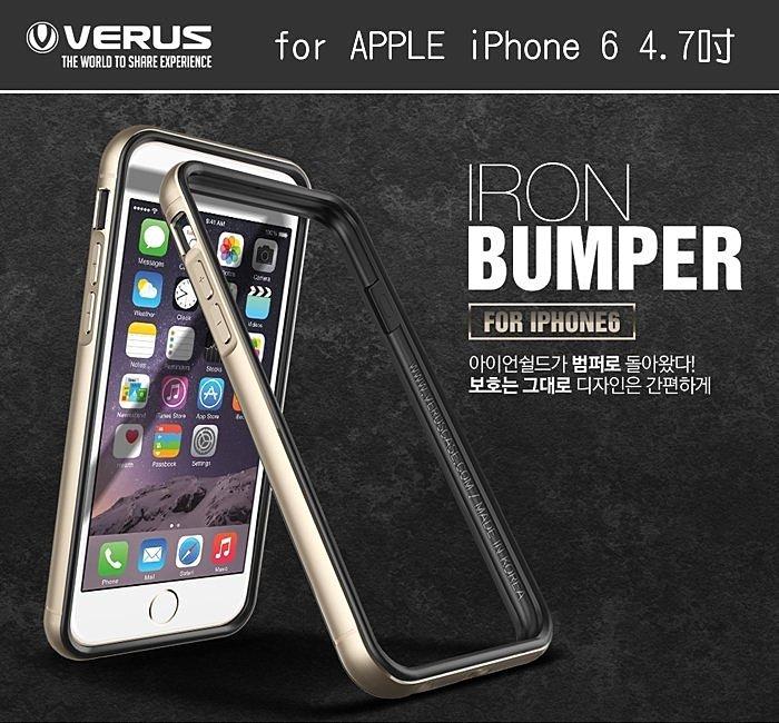 VERUS IRON BUMPER 金屬雙層邊框/APPLE iPhone 6 4.7吋/手機殼/保護殼【馬尼行動通訊】