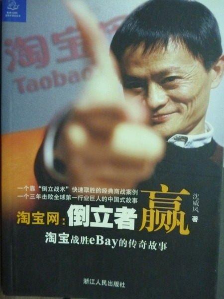 【書寶二手書T8/財經企管_PAL】淘寶網:倒立者贏_沈威風_簡體