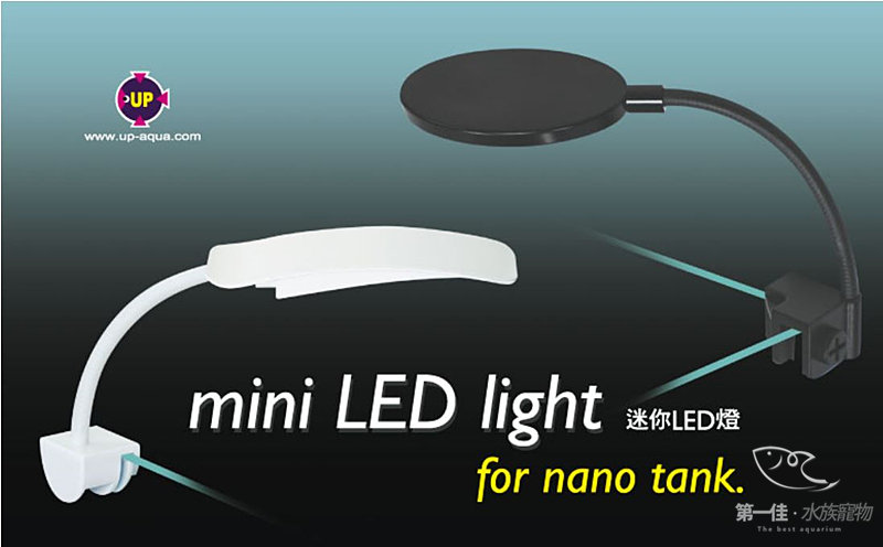 [第一佳 水族寵物] 台灣雅柏UP Mini-Light LED 波浪造型夾燈 全白燈 [直角夾 (4燈) -白 ]