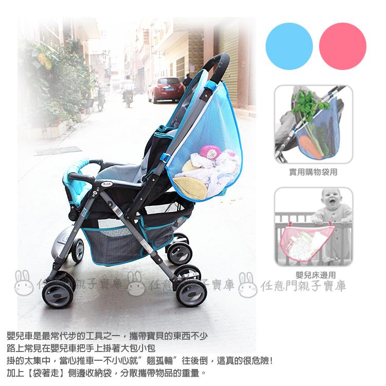 《任意門親子寶庫》多功能寶寶手推車掛袋/玩具收納袋/整理袋【B053】推車側掛收納袋