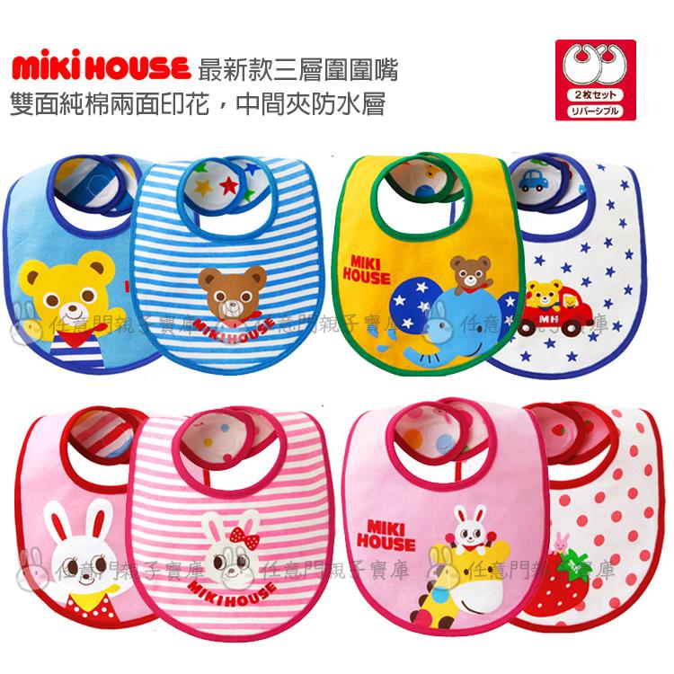 《任意門親子寶庫》防水圍兜/口水巾/吃飯衣【BB020】MIKI圍兜2件組