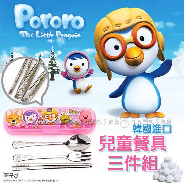 《任意門親子寶庫》韓國進口 不鏽鋼兒童餐具3件組【BG139】 湯瑪士/公主/企鵝