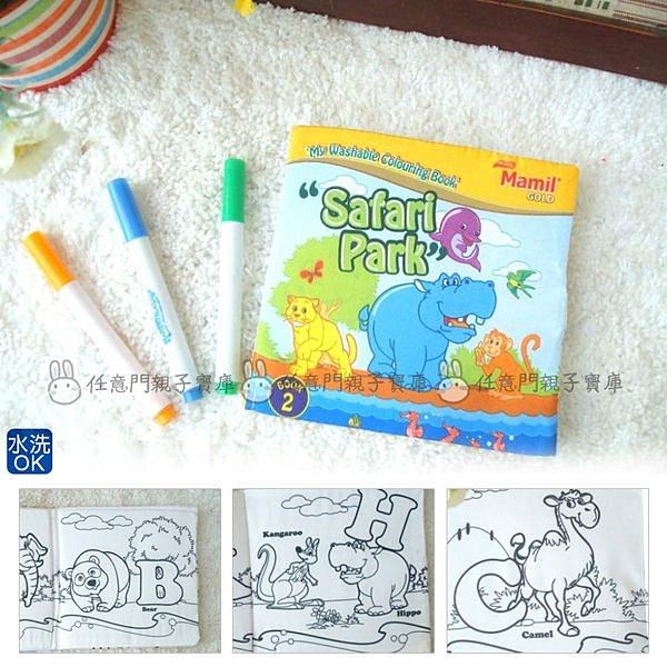《任意門親子寶庫》可水洗畫布書 重覆使用 超好玩創意上色【TY253】海洋公園彩色畫布書