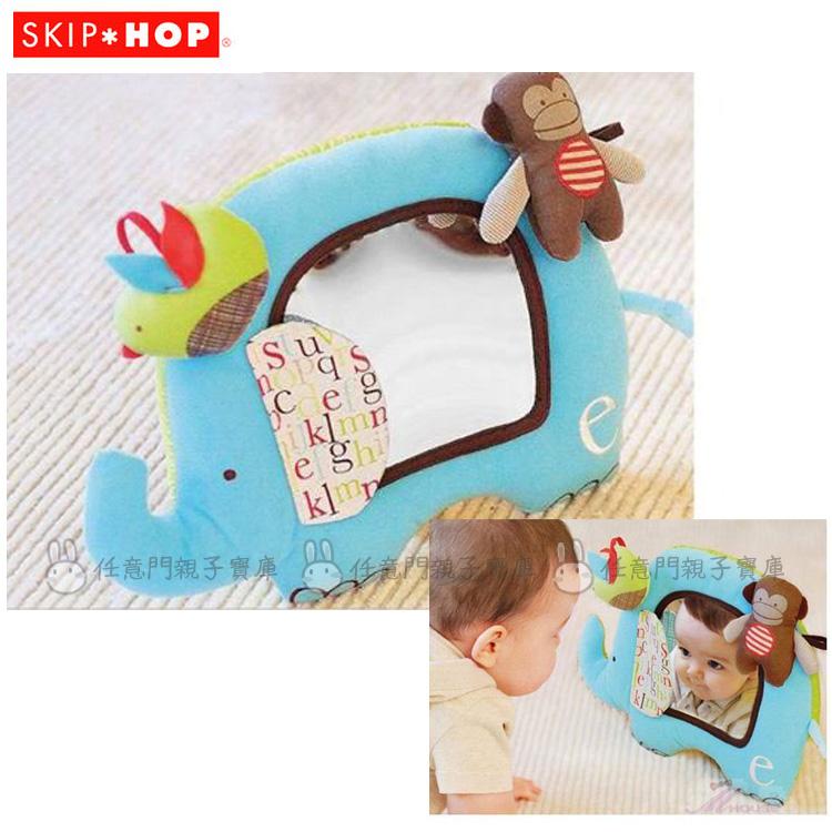 《任意門親子寶庫》【TY278】 美國skip hop skip hop 大象哈哈鏡車床掛車掛 帶搖鈴 BB器 嬰兒益智玩具