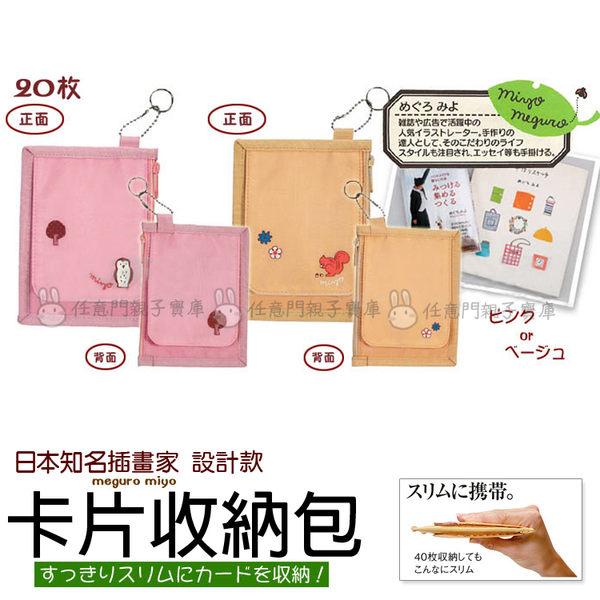 《任意門親子寶庫》日款miyo雙面多功能名片包卡片包銀行/信用卡包【B052】20枚入