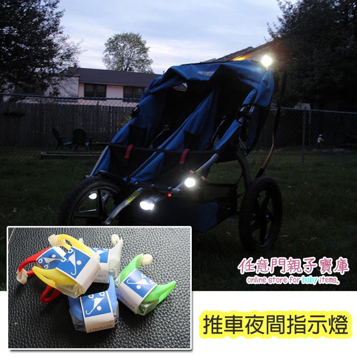 《任意門親子寶庫》推車夜間提醒燈【BG277】手推車/腳踏車 夜間警示燈