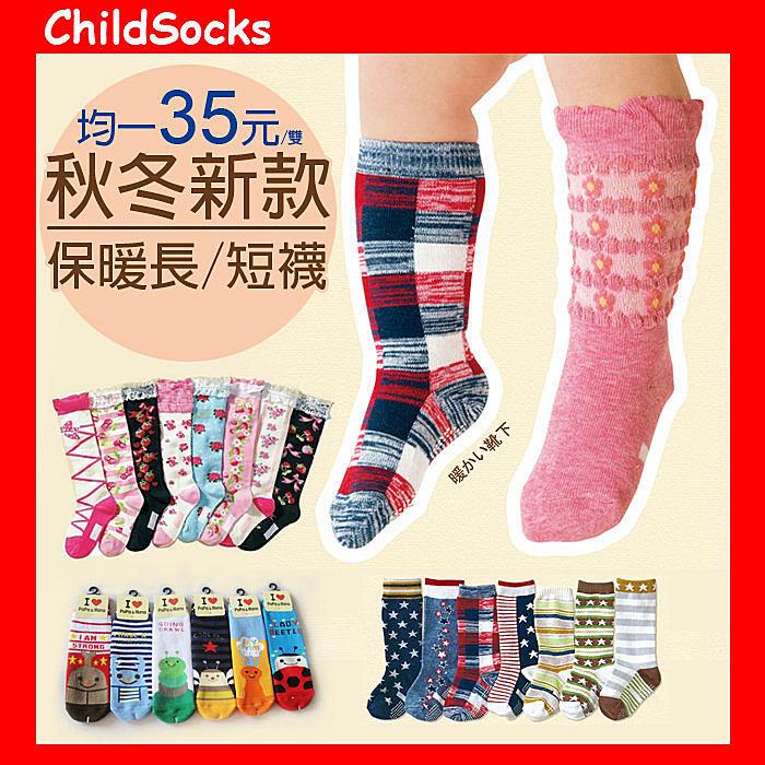 《任意門》【BS140】兒童襪子9~23CM中筒襪 長筒襪 男女童襪 短襪  1-10號