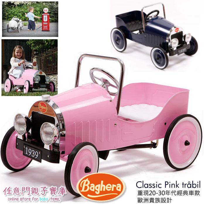 《任意門親子寶庫》代購 法國 Baghera [ 8個哈 ] 【P001】復古敞篷車 - 粉紅