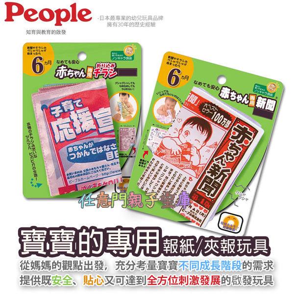 《任意門親子寶庫》 日本People知育玩具 【TY058】白色報紙玩具/布書 明星超推