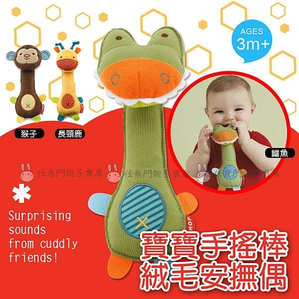 《任意門親子寶庫》Skip Hop手搖棒寶寶安撫毛絨玩具/安撫玩具/玩偶【TY248】