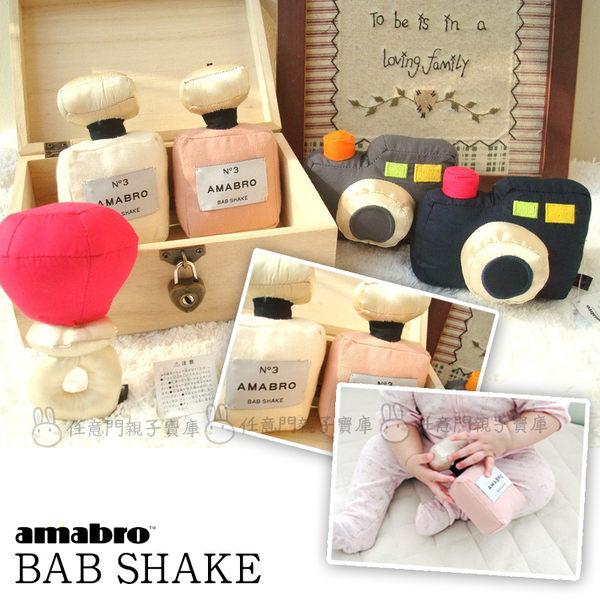 《任意門親子寶庫》AMABRO BAB SHAKE 相機 戒指 香水 造型布玩 【TY250】