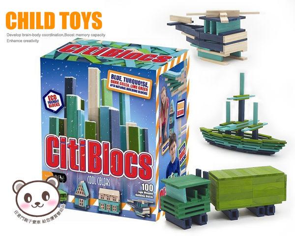 《任意門親子寶庫》創意新款積木 得獎木製玩具 - 冷色系【TY207-B】Citiblocs 100塊創意積木