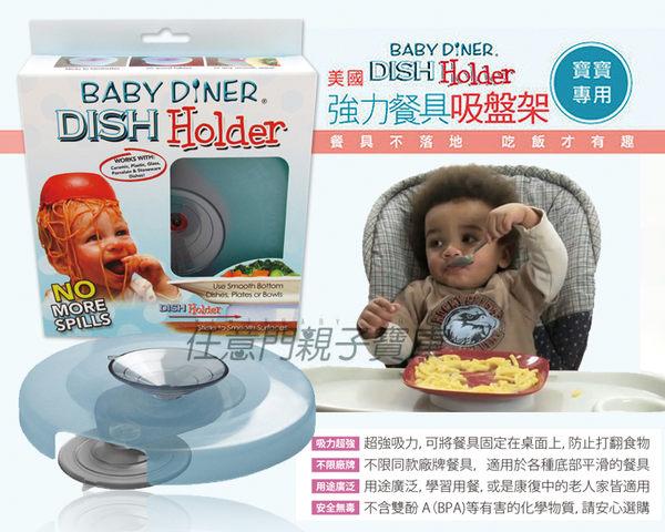 《任意門親子寶庫》美國BABY 嬰兒用餐【BG214】Dish Holder 嬰兒餐具強力吸盤架