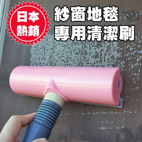 《任意門親子寶庫》居家 地毯刷 紗窗刷 清潔刷 外銷日本【BG242】紗窗清潔刷