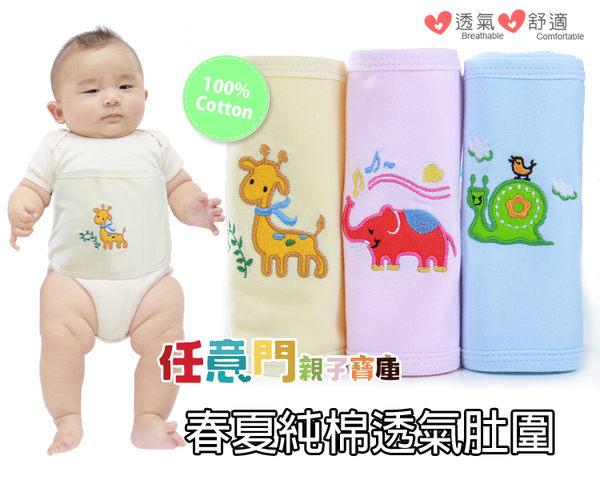 《任意門親子寶庫》春夏 透氣 嬰兒肚圍.肚兜 100%純棉【BG235】刺繡圖案寶寶肚圍