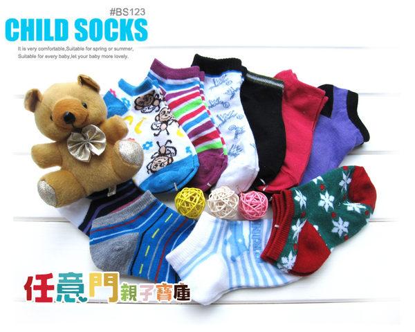 《任意門親子寶庫》男女童襪.襪子.短襪.每雙10元【BS123】多款彩色短襪