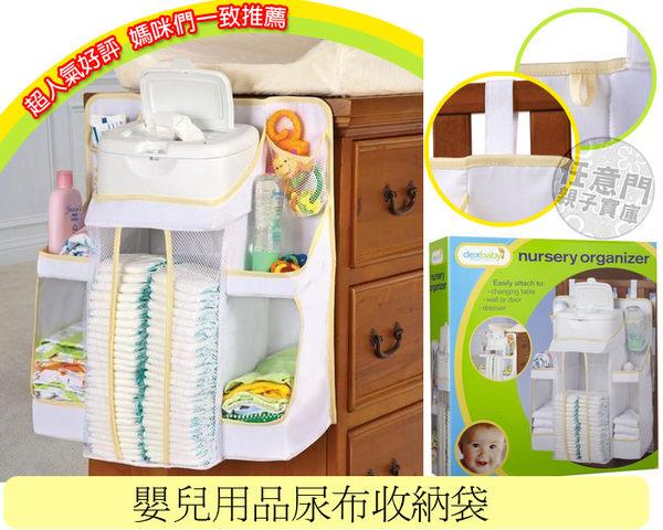 美國Dexbaby Nursery Baby Organizer【BG200】DEX嬰兒用品收納袋 蘇菲貝親海馬背巾包巾