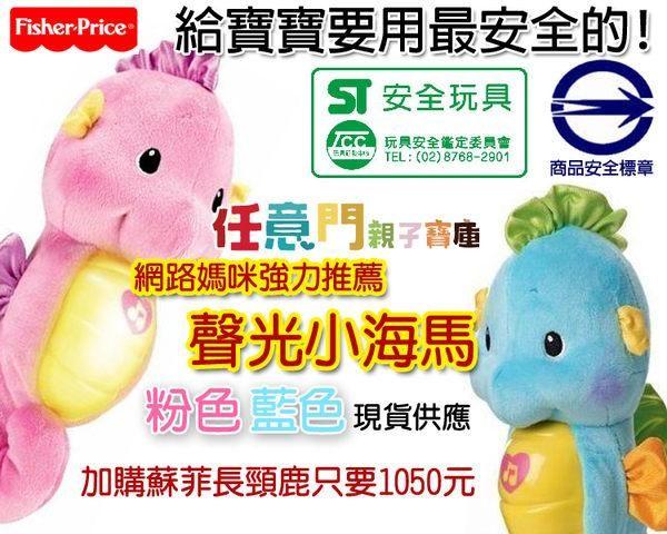 《任意門親子寶庫》費雪Fisher Price 【TY148】正品聲光小海馬-粉藍/粉紅 ST/商檢合格