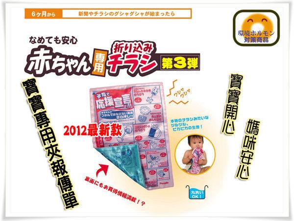 《任意門親子寶庫》 日本People知育玩具 【TY059】黃色夾報傳單玩具/布書 明星超推