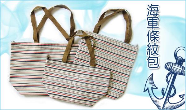 《任意門親子寶庫》最流行 防水尼龍大型購物袋-現貨【B001】超輕量海軍風條紋手提包