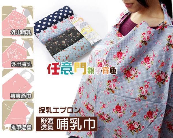 《任意門親子寶庫》便攜式哺乳遮蓋布 方便實用!【MU014】日單外出哺乳巾