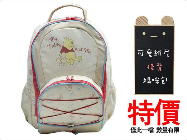 《任意門》 可愛媽咪包/後背包 可肩揹 多功能 超大空間【B030】 可愛維尼後背包