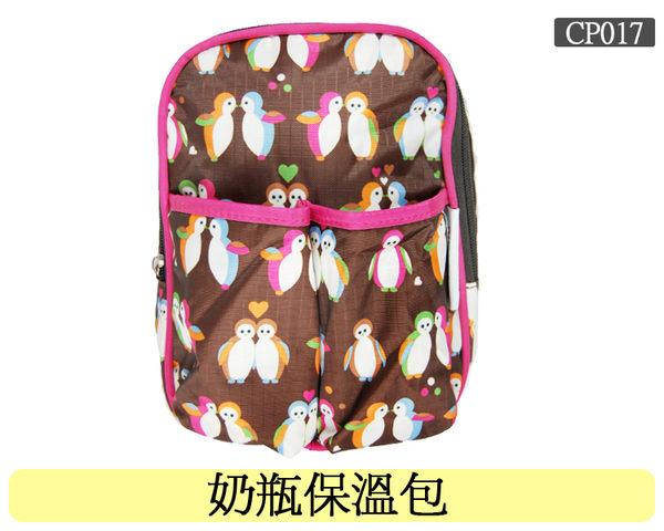 《任意門》多功能 媽媽保溫保冷袋 副食品 奶瓶包外出手提包 媽媽包 【CP017】奶瓶保溫包