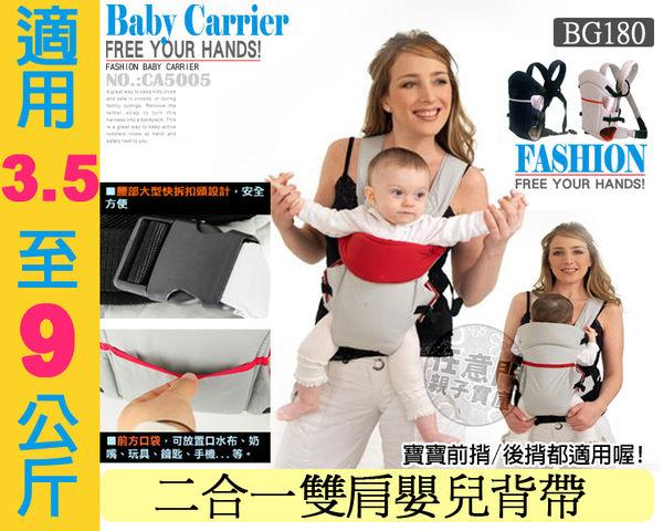 《任意門親子寶庫》C092-5005.背巾.揹巾.抱嬰袋.另售媽媽包【BG180】二合一雙肩嬰兒背帶