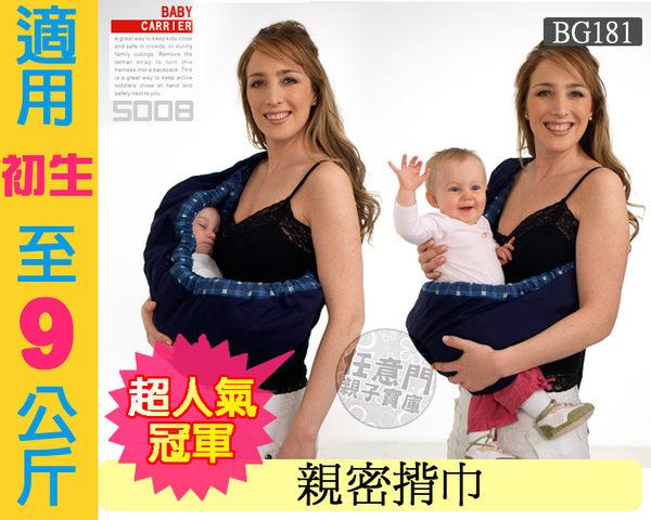《任意門親子寶庫》新生兒.初生嬰兒背帶.寶寶揹帶.背巾.揹巾.背袋.揹袋【BG181】親密揹巾