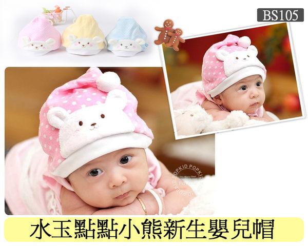 《任意門親子寶庫》保暖新生兒寶寶帽/胎帽/聖誕帽【BS105】水玉點點小熊新生嬰兒帽