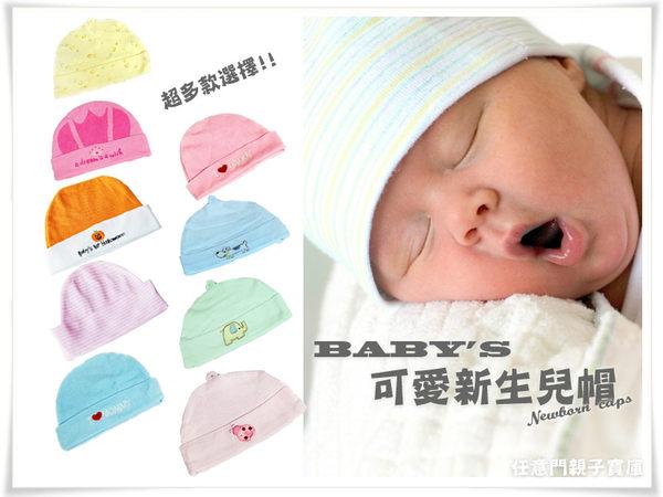 《任意門親子寶庫》 大象/小狗/瓢蟲/藍/粉/黃 超多款【BS024】可愛新生嬰兒帽