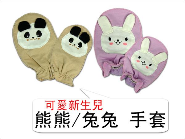 《任意門親子寶庫》 寶寶不抓傷皮膚囉 男/女款【BG091】熊熊/兔兔新生兒寶寶手套