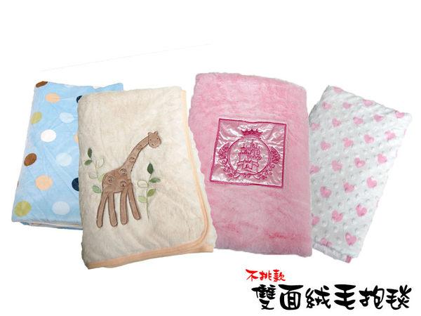 《任意門親子寶庫》寒流必備 彌月禮【BGS013】雙面絨毛抱毯/包巾/冷氣毯