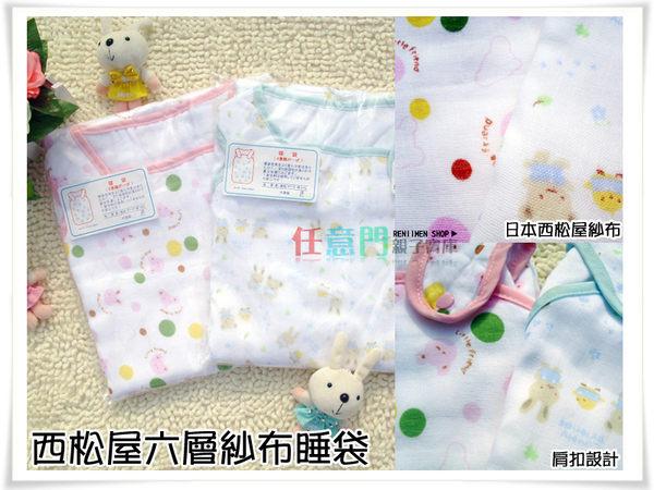 《任意門親子寶庫》嬰兒背心睡袋/空調睡袋/兒童睡袋【BG161】西松屋六層紗布睡袋