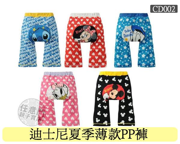 《任意門親子寶庫》【CD002】夏季薄款PP褲