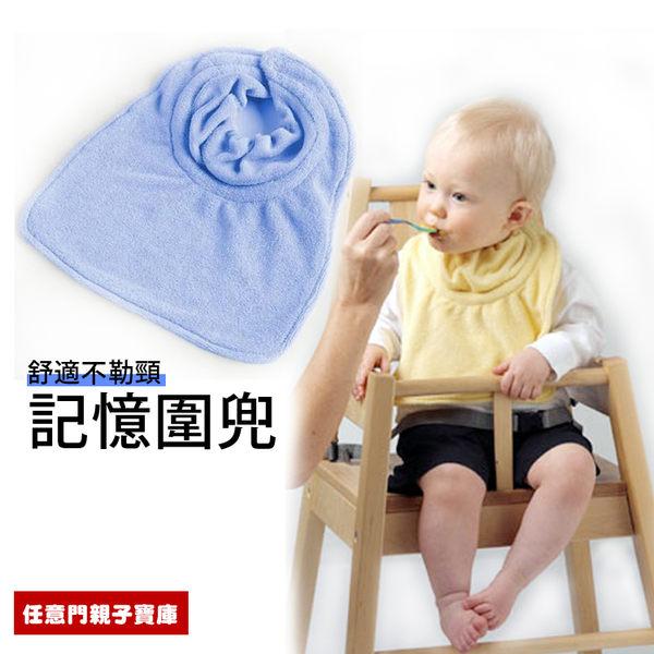《任意門親子寶庫》超好用 寶寶吃飯飯不會再弄髒衣服【BB012】snug ease記憶圍兜(小)