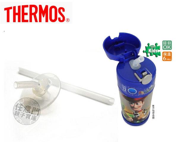 《任意門》美國Thermos FUNtainer 兒童吸管壺保溫壺/水壺【BG133-S】保溫壺專用吸管組-加購