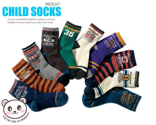 《任意門親子寶庫》NISSEN 男女童襪 襪子 直板襪 短襪 中筒襪 【BS047】運動風男孩中筒襪