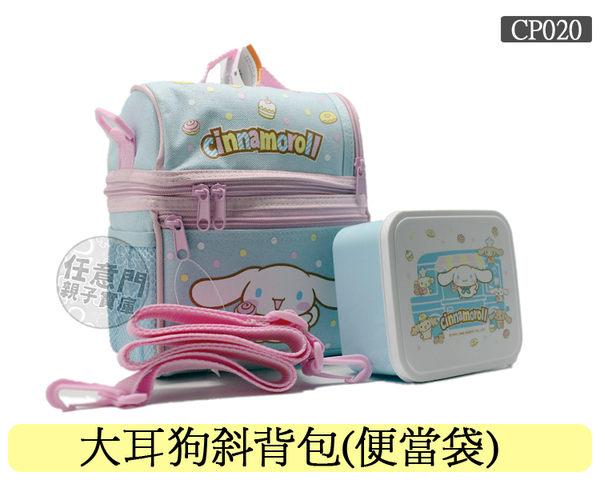 《任意門親子寶庫》超可愛 雙層設計 內附便當盒【CP020】大耳狗斜背包(便當袋) 可保溫