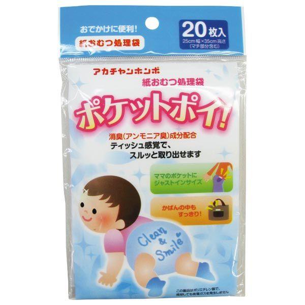 《任意門親子寶庫》日本阿卡將尿布防臭處理袋 【BG071】20枚入 外出使用超方便