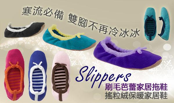 Old Navy Fleece Ballet Slippers【H036】 搖粒絨刷毛防滑保暖家居鞋 室內鞋 拖鞋 地板襪