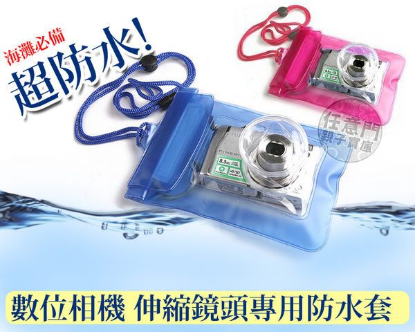 《任意門親子寶庫》戲水袋/戲水包/潛水袋/防塵袋/保護套【BG160】相機防水袋 伸縮鏡頭