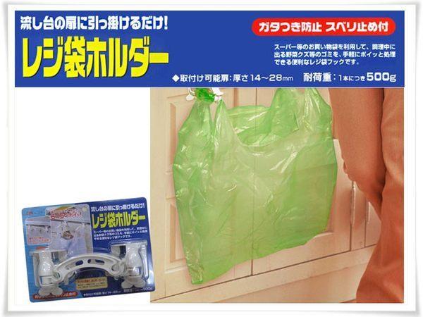 《任意門親子寶庫》廚房小幫手 超方便好用【H576】流理台垃圾袋掛勾