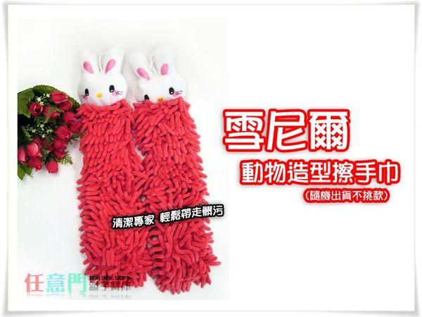 《任意門親子寶庫》多用途 可掛式 長毛纖維 快速吸水 【H055】雪尼爾動物造型擦手巾
